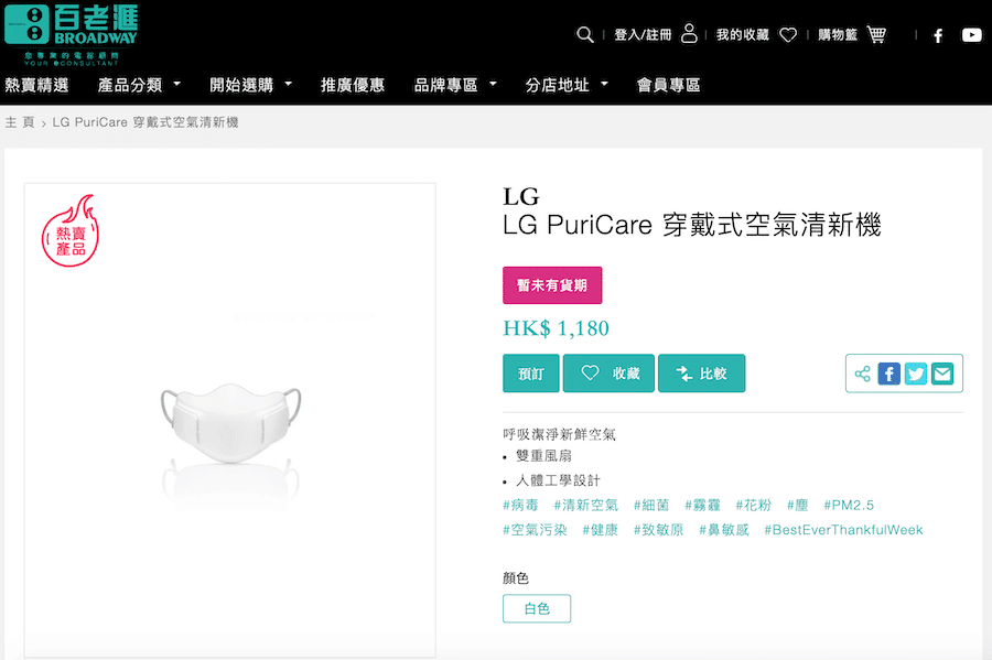 HK $1180 - taka jest cena w jednym z chińskich sklepów za urządzenie LG